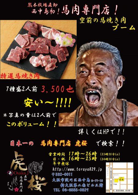 虎桜チラシオープン後05角田