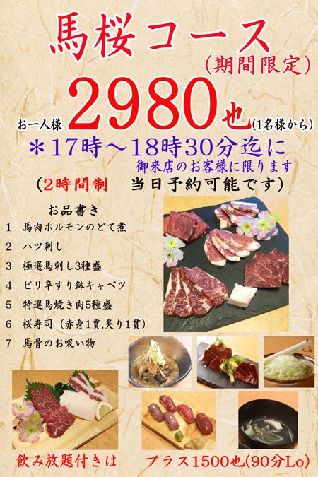 馬桜コース焼肉5改正