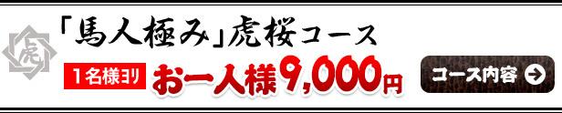 極み虎桜コース