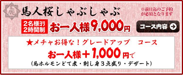 桜鍋コース
