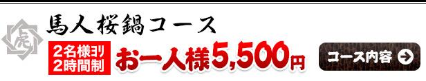 馬人桜鍋コース