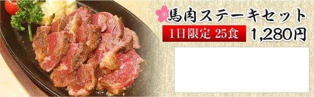 馬肉ステーキセット