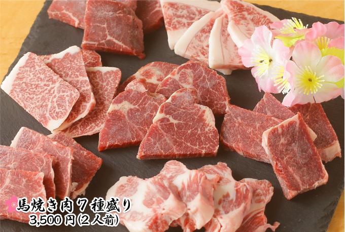 馬焼き肉7種盛り