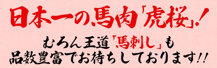 日本一の馬肉「虎桜」むろん王道「馬刺し」も品数豊富でお待ちしております
