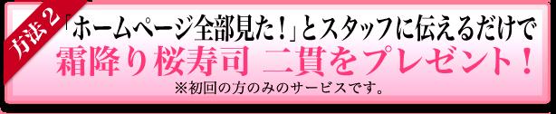 ホームページ全部見たと伝えると霜降り桜寿司2貫をプレゼント