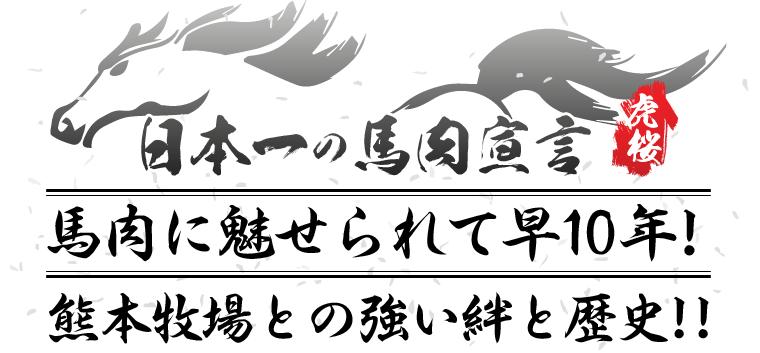 日本一の馬肉宣言 馬肉に魅せられて早10年!熊本牧場との強い絆と歴史!!