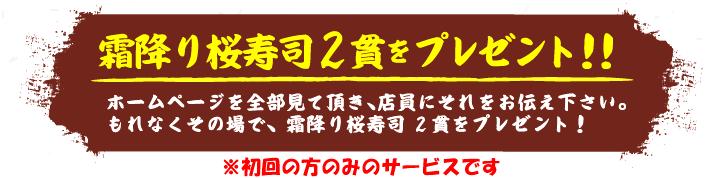 霜降り桜寿司2貫をプレゼント