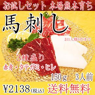 【初回限定】 馬刺し お試し3種セット 3種盛り(赤身・タテガミ・ヒレ)150g 送料無料