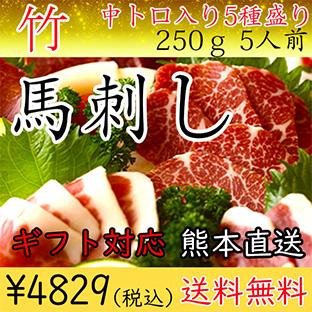 馬刺し 中トロ入り5種盛食べ比べセット竹(250g)タレ付き 【ギフト対応・送料無料】